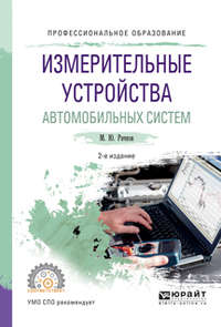 - Измерительные устройства автомобильных систем 2-е изд., испр. и доп. Учебное пособие для СПО