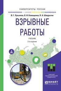 Комащенко, Виталий Иванович  - Взрывные работы 2-е изд. Учебник для вузов