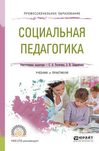 Герцик, Валерия Владимировна  - Социальная педагогика. Учебник и практикум для СПО