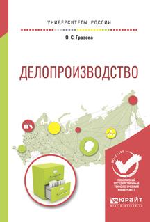 Ольга Сергеевна Грозова бесплатно