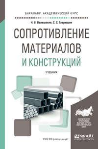 Валишвили, Нодари Варламович  - Сопротивление материалов и конструкций. Учебник для академического бакалавриата