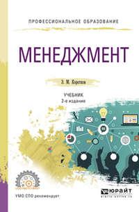 Коротков, Эдуард Михайлович  - Менеджмент 2-е изд., испр. и доп. Учебник для СПО