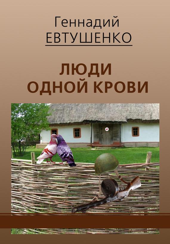 Геннадий Евтушенко Люди одной крови отзывы