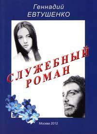 Евтушенко, Геннадий  - Служебный роман