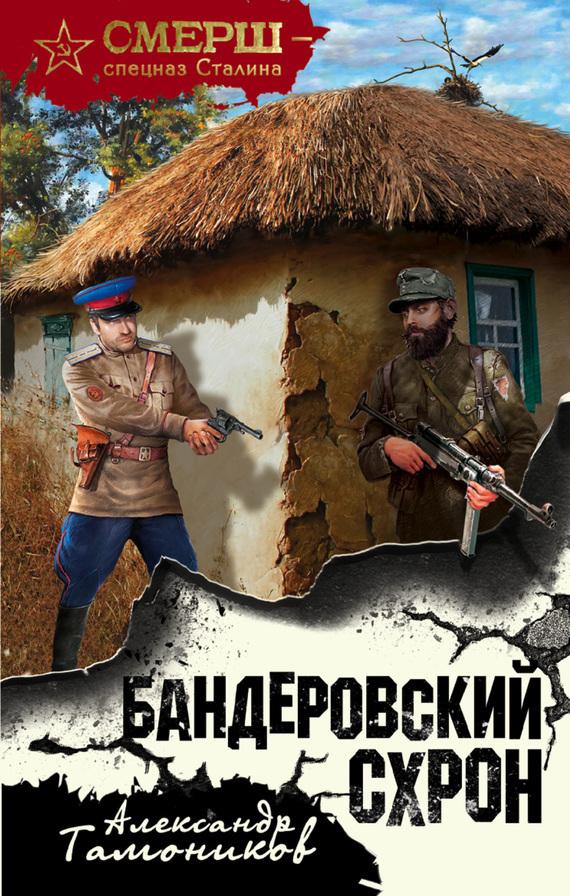 Александр Тамоников Бандеровский схрон учредительная власть в современной украине