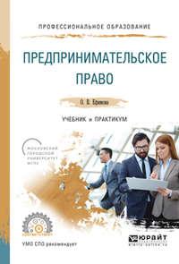 Ефимова, Ольга Владимировна  - Предпринимательское право. Учебник и практикум для СПО