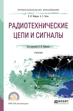 А. С. Сигов Радиотехнические цепи и сигналы. Учебник для СПО рафиков р электронные сигналы и цепи цифровые сигналы и устройства