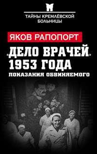 Рапопорт, Яков  - «Дело врачей» 1953 года. Показания обвиняемого