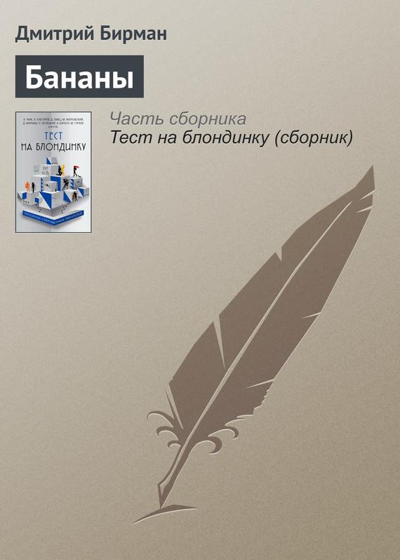 захватывающий сюжет в книге Дмитрий Бирман