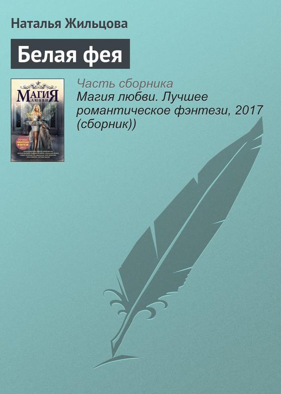 интригующее повествование в книге Наталья Жильцова