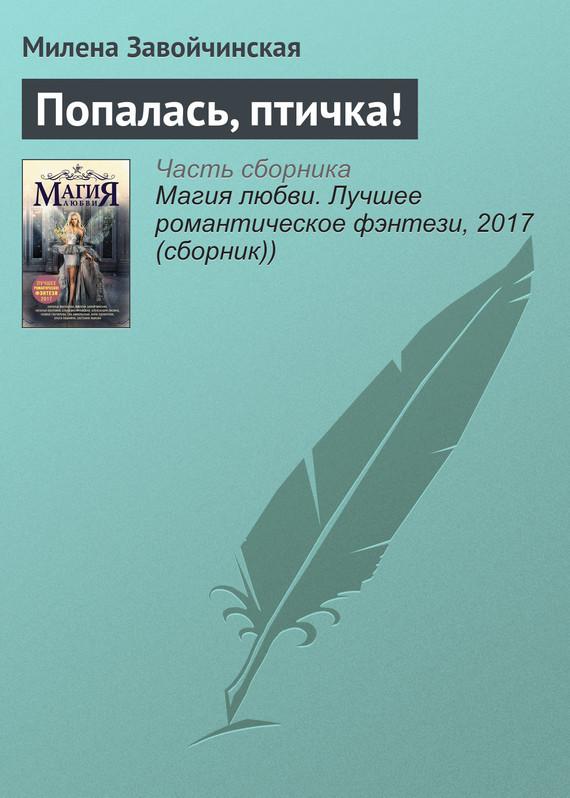 Милена Завойчинская - Попалась, птичка!