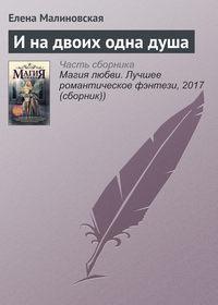 Малиновская, Елена  - И на двоих одна душа