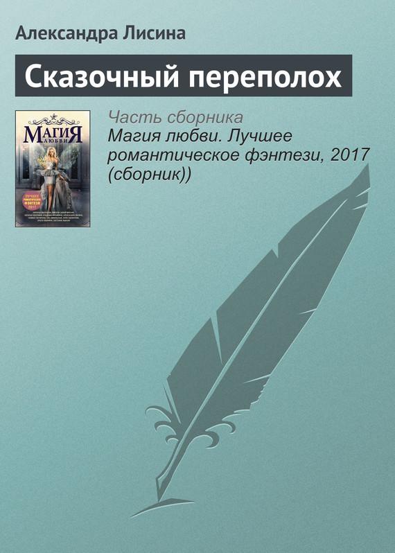 Александра Лисина Сказочный переполох александра лисина сказочный переполох