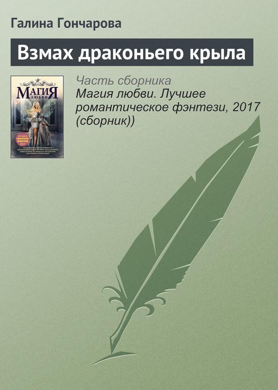 Галина Гончарова