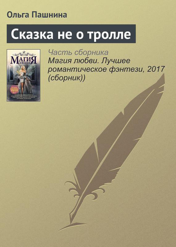 Ольга Пашнина бесплатно