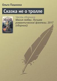 Пашнина, Ольга  - Сказка не о тролле