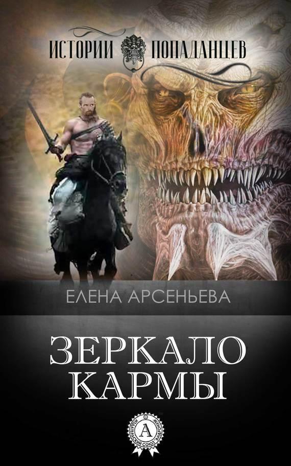 Елена Арсеньева Зеркало кармы иван бунин жизнь арсеньева