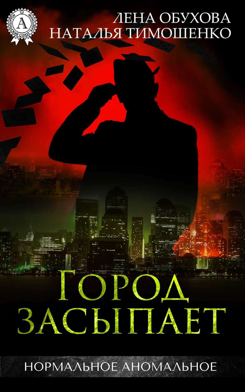 мистический детектив книги скачать бесплатно fb2