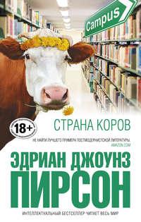 Пирсон, Эдриан Джоунз  - Страна коров