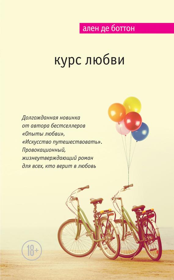 Обложка книги Курс любви, автор Боттон, Ален де