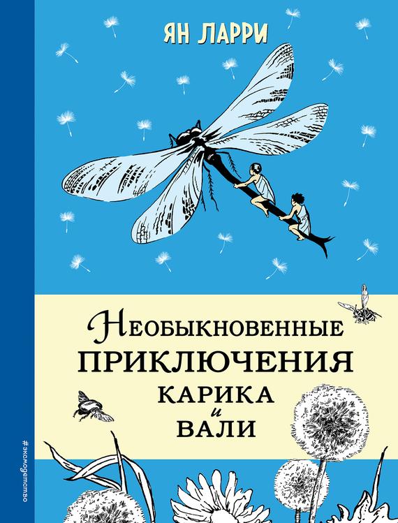 Ян Ларри Необыкновенные приключения Карика и Вали ян ларри новые приключения карика и вали