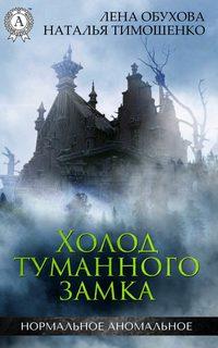 Обухова, Лена  - Холод туманного замка