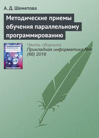 Шеметова, А. Д.  - Методические приемы обучения параллельному программированию