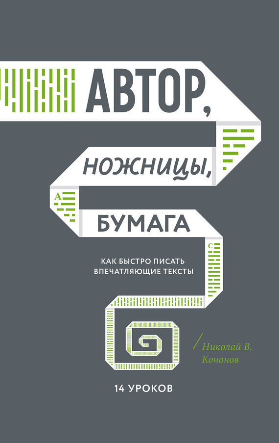 Николай Кононов. Автор, ножницы, бумага. Как быстро писать впечатляющие тексты. 14 уроков