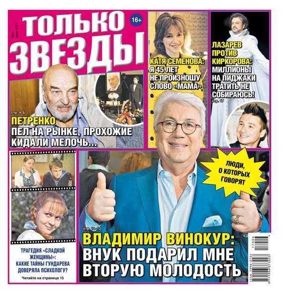 Желтая Газета. Только Звезды 06-2017