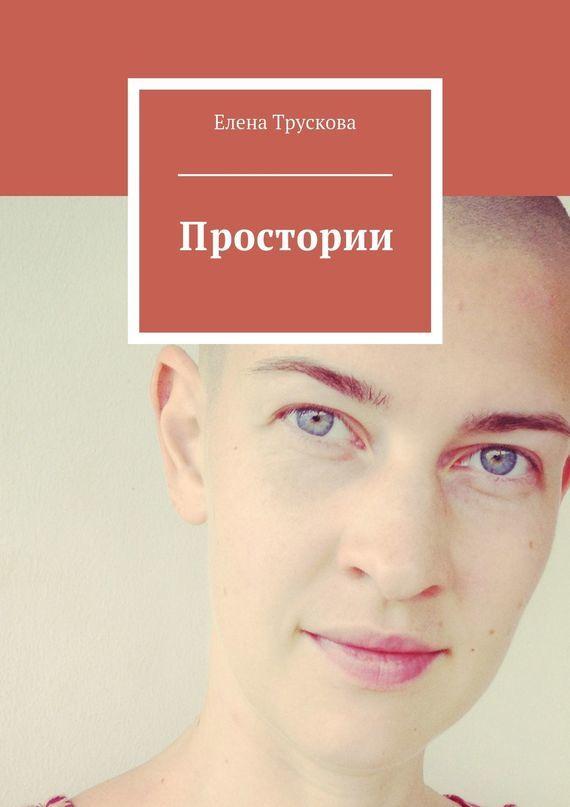 Елена Трускова Простории елена шамбалева я пишу красиво