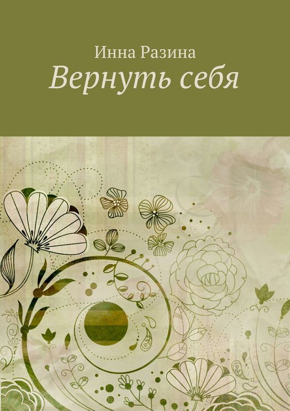 напряженная интрига в книге Инна Разина