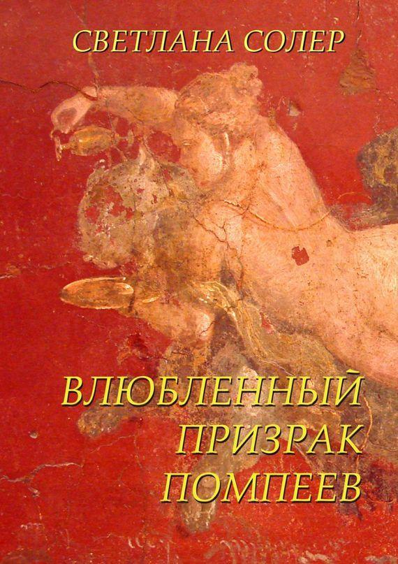 Светлана Солер - Влюбленный Призрак Помпеев