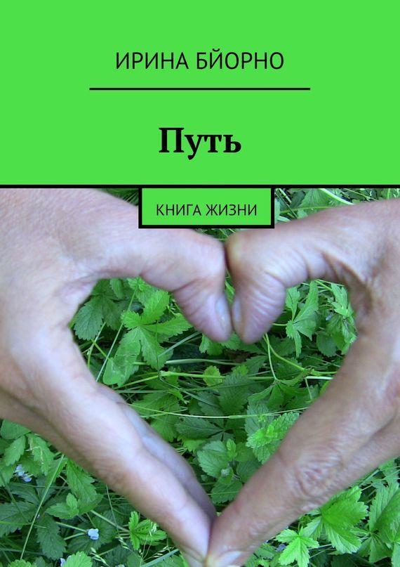 Ирина Бйорно - Путь. книга жизни