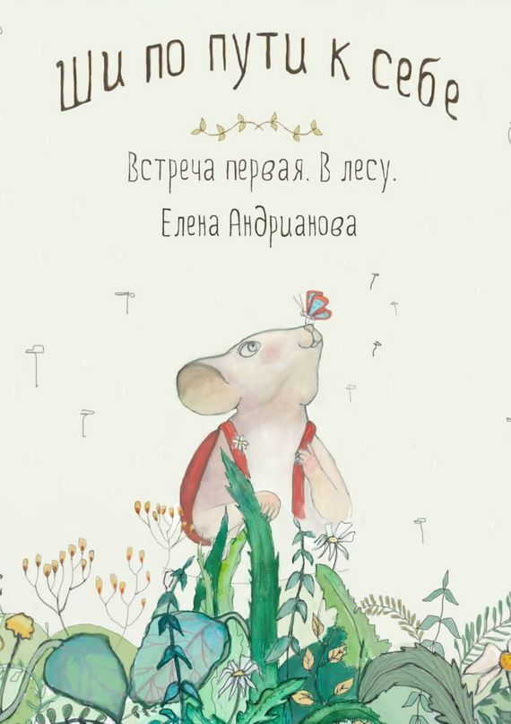 Елена Андрианова бесплатно