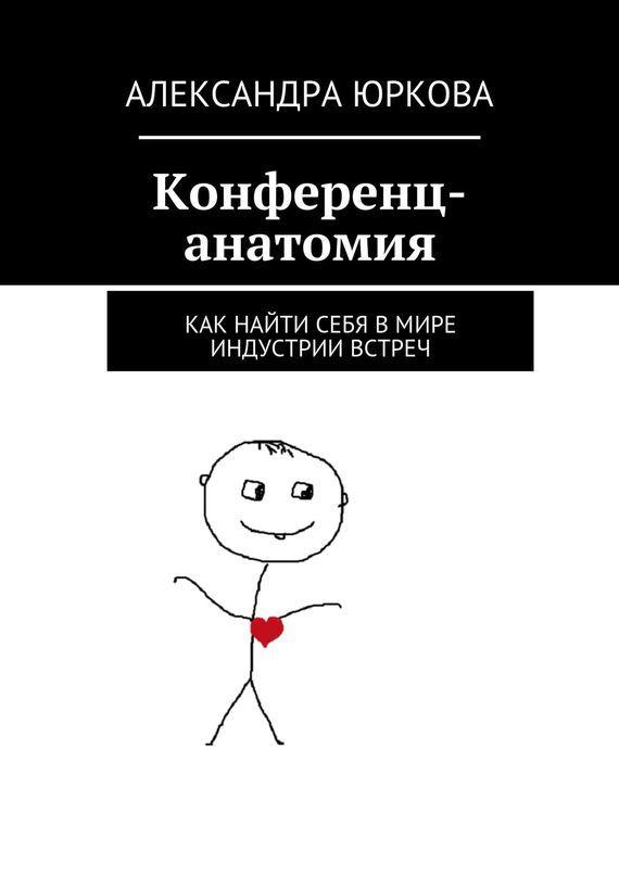 Александра Юркова бесплатно