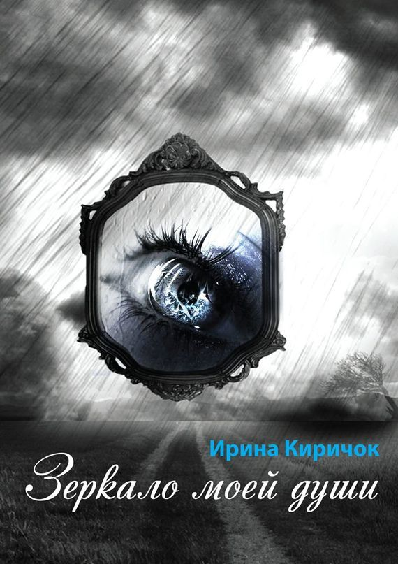 Ирина Киричок Зеркало моей души александр варго в моей смерти прошу винить… сборник