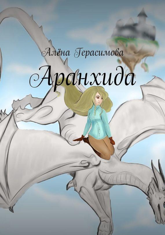 Обложка книги Аранхида, автор Алёна Герасимова