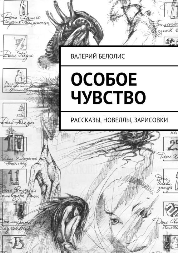 Валерий Белолис Особое чувство. Рассказы, новеллы, зарисовки первов м рассказы о русских ракетах книга 2