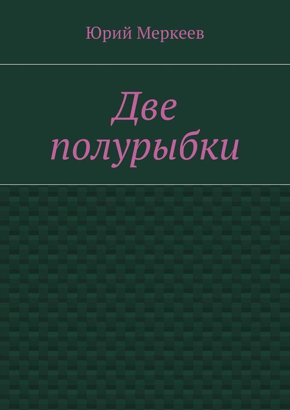 Юрий Меркеев Две полурыбки. Повесть юрий меркеев черный квадрат чаликова