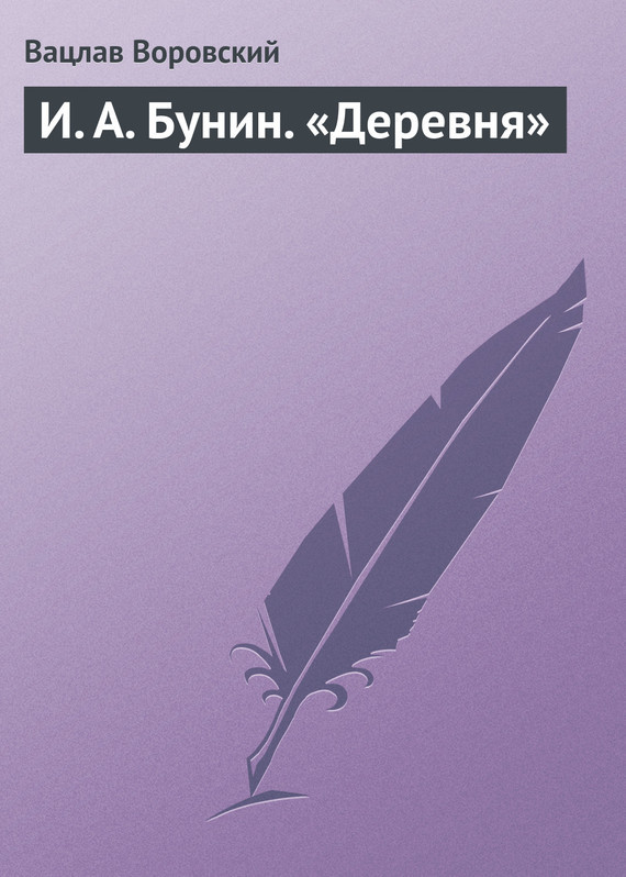 Обложка книги И. А. Бунин. «Деревня», автор Воровский, Вацлав