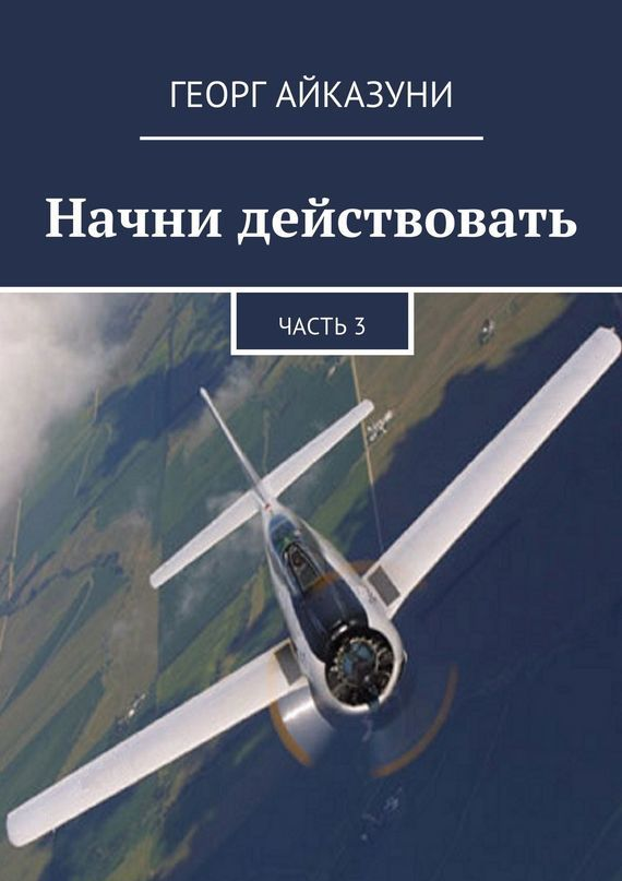 Георг Айказуни - Начни действовать. Часть3