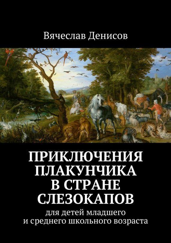 Приключения Плакунчика встране Слезокапов