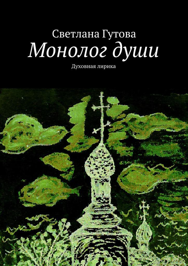 яркий рассказ в книге Светлана Гутова