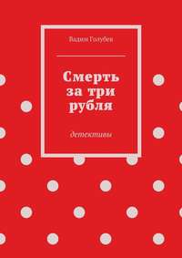 Голубев, Вадим  - Смерть затри рубля. детективы