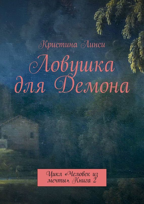 Кристина Линси Ловушка для Демона. Цикл «Человек из мечты». Книга 2 кристина линси звездный центр