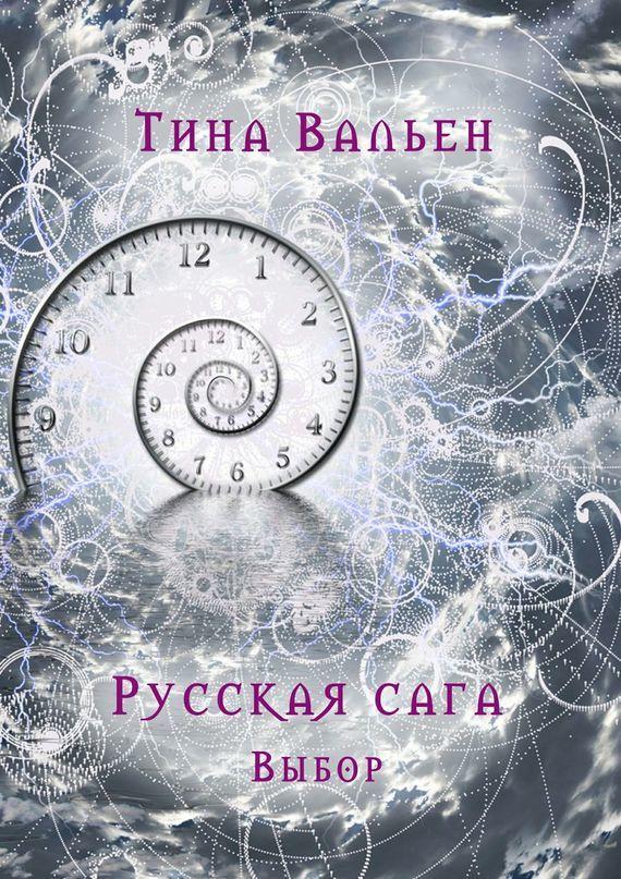 захватывающий сюжет в книге Тина Вальен