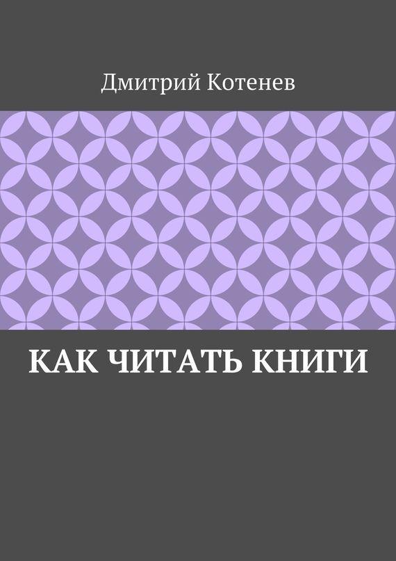 Дмитрий Котенев Как читать книги галеви р сефер га кузари книга хазара книга ответа и доказательства по поводу унижаемой веры
