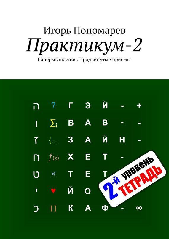 Игорь Пономарев - Практикум-2. Гипермышление. Продвинутые приемы