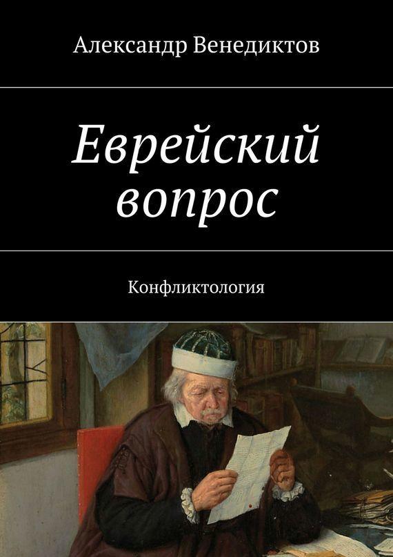 цены Александр Венедиктов Еврейский вопрос. Конфликтология