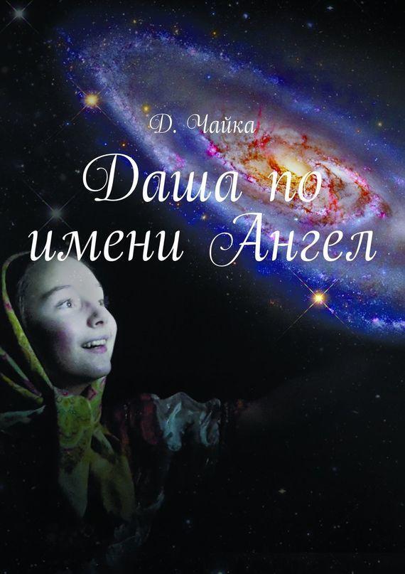 Дмитрий Чайка бесплатно